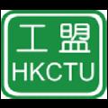 HKCTU.jpg-1